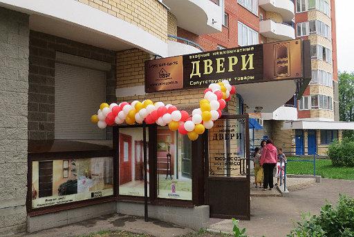 Магазин дверей межкомнатных и входных г. Пушкино